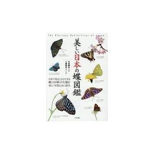 美しい日本の蝶図鑑/矢後勝也