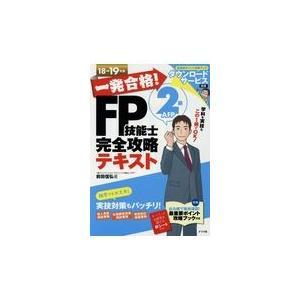 一発合格!FP技能士2級AFP完全攻略テキスト 18ー19年版/前田信弘|honyaclubbook