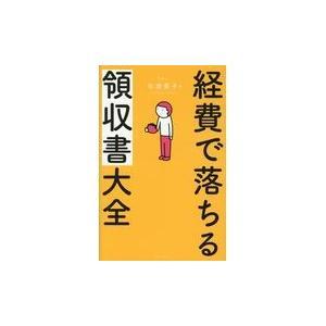 出版社名:ナツメ社 著者名:石渡晃子 発行年月:2019年01月 キーワード:ケイヒ デ オチル リ...