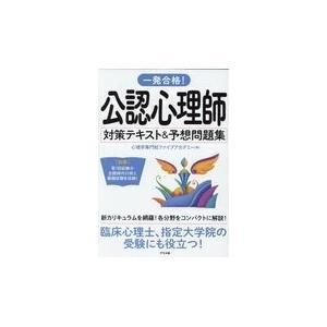 公認心理師対策テキスト&予想問題集/心理学専門校ファイブ|honyaclubbook