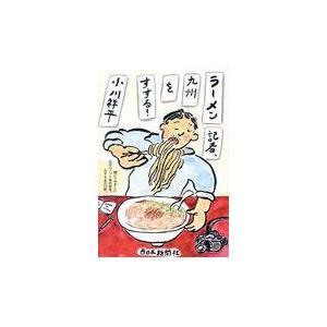出版社名:西日本新聞社 著者名:小川祥平 発行年月:2017年10月 キーワード:ラーメン キシャ ...
