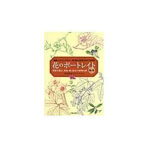 秋の花イラストイラストの本の商品一覧本雑誌コミック 通販