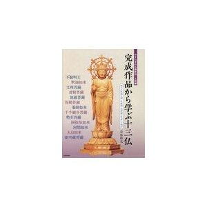 完成作品から学ぶ十三仏/岩松拾文