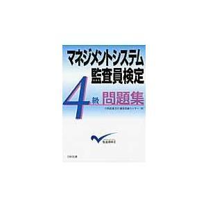 マネジメントシステム監査員検定4級問題集/日科技連ISO審査登