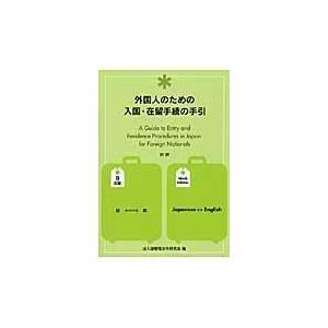 出版社名:日本加除出版 著者名:出入国管理法令研究会 発行年月:2013年07月 版:9訂版 キーワ...