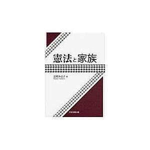 憲法と家族/辻村みよ子