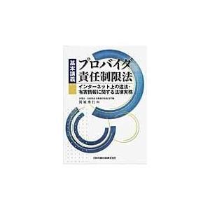 基本講義プロバイダ責任制限法/関原秀行