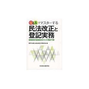Q&Aでマスターする民法改正と登記実務/東京司法書士会