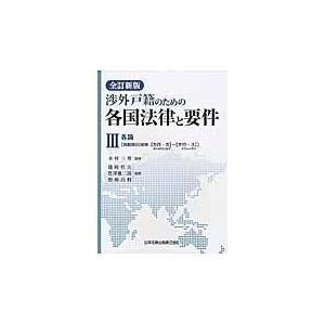 渉外戸籍のための各国法律と要件 3 全訂新版/篠崎哲夫