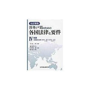 渉外戸籍のための各国法律と要件 4 全訂新版/篠崎哲夫