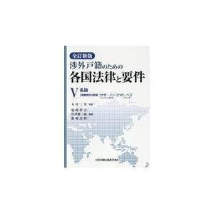 渉外戸籍のための各国法律と要件 5 全訂新版/木村三男(戸籍)