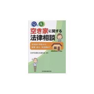 出版社名:日本加除出版 著者名:日本司法書士会連合会 発行年月:2017年07月 キーワード:キュー...
