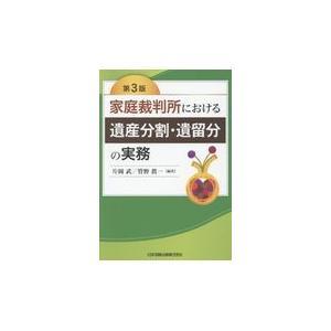 家庭裁判所における遺産分割・遺留分の実務 第3版/片岡武