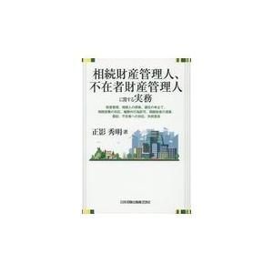 相続財産管理人、不在者財産管理人に関する実務/正影秀明 honyaclubbook