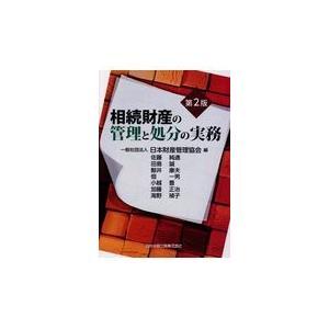 相続財産の管理と処分の実務 第2版/日本財産管理協会|honyaclubbook