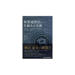 出版社名:日本加除出版 著者名:畠山久志、横田清典、後藤出 発行年月:2018年10月 キーワード:...