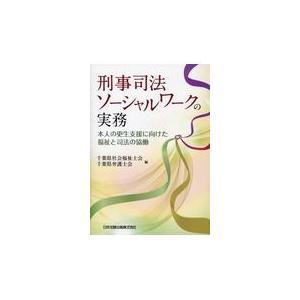 刑事司法ソーシャルワークの実務/千葉県社会福祉士会