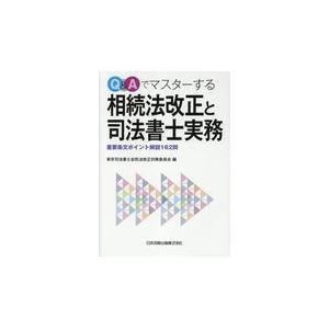 Q&Aでマスターする相続法改正と司法書士実務/東京司法書士会民法改|honyaclubbook