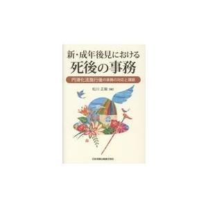 新・成年後見における死後の事務/松川正毅