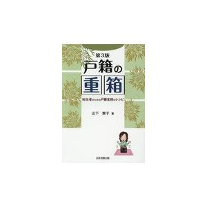 戸籍の重箱 第3版/山下敦子