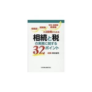 相続前、相続後、申告・納期限経過後の3段階からみる相続と税の実務に関する32/岡田俊明