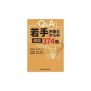 Q&A若手弁護士からの相談374問/京野哲也