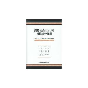 高齢社会における相続法の課題/新・アジア家族法三国