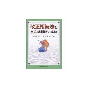 改正相続法と家庭裁判所の実務/片岡武
