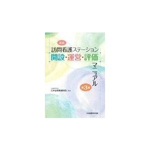 訪問看護ステーション開設・運営・評価マニュアル 新版(第3版)/日本訪問看護財団