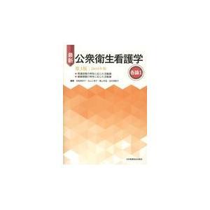 最新公衆衛生看護学各論1 2019年版 第3版/宮崎美砂子