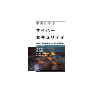 事例に学ぶサイバーセキュリティ/増島雅和|Honya Club.com PayPayモール店