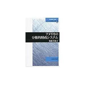 アメリカの財政と分権 第2巻/渋谷博史