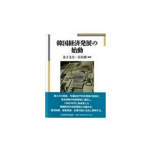 韓国経済発展の始動/金子文夫