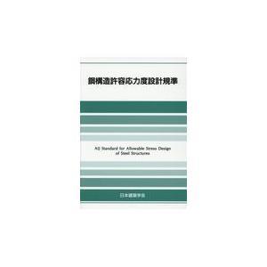 鋼構造許容応力度設計規準/日本建築学会
