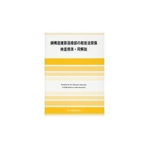 鋼構造建築溶接部の超音波探傷検査規準・同解説 2018年改定版/日本建築学会