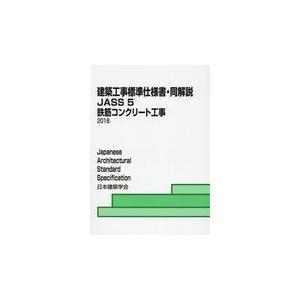 建築工事標準仕様書・同解説 5/日本建築学会|Honya Club.com PayPayモール店