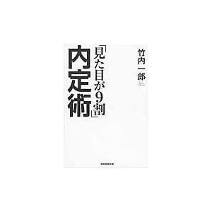 「見た目が9割」内定術/竹内一郎