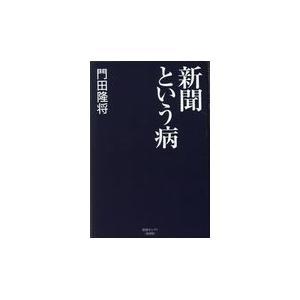 新聞という病/門田隆将