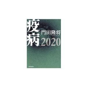 疫病2020/門田隆将