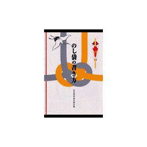 のし袋の書き方/日本習字普及協会