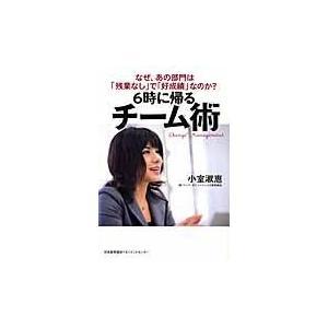 出版社名:日本能率協会マネジメントセンター 著者名:小室淑恵 発行年月:2008年12月 キーワード...