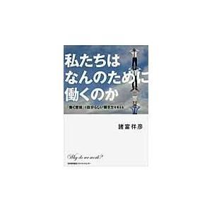 出版社名:日本能率協会マネジメントセンター 著者名:諸富祥彦 発行年月:2013年09月 キーワード...