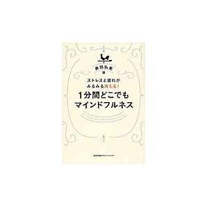 1分間どこでもマインドフルネス/奥田弘美の関連商品3