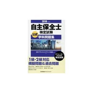 自主保全士検定試験公式学科問題集 2018年度版/日本プラントメンテナ|honyaclubbook