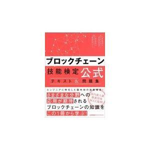 出版社名:日本能率協会マネジメントセンター 著者名:ブロックチェーン技能認定協会、ブロックチェーン推...
