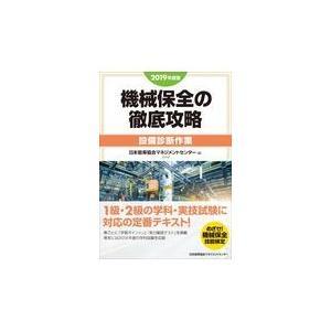 機械保全の徹底攻略[設備診断作業] 2019年度版/日本能率協会マネジメ