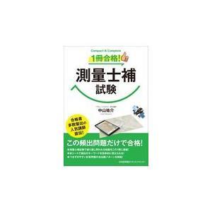 1冊合格!測量士補試験/中山祐介|honyaclubbook