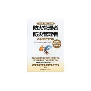 防火管理者・防災管理者の役割と仕事/東京防災設備保守協会