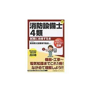 消防設備士4類試験に合格する本 改訂2版/東京防災設備保守協会