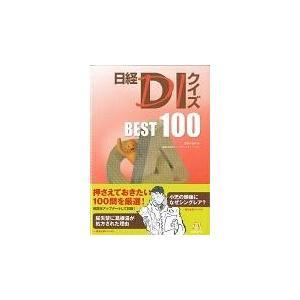 日経DIクイズBEST 100/日経ドラッグインフォ